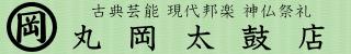 丸岡太鼓店