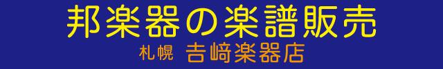 吉崎楽器店