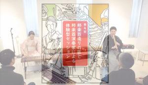 第4回邦楽器造りの匠と邦楽器演奏家による体験型セッション