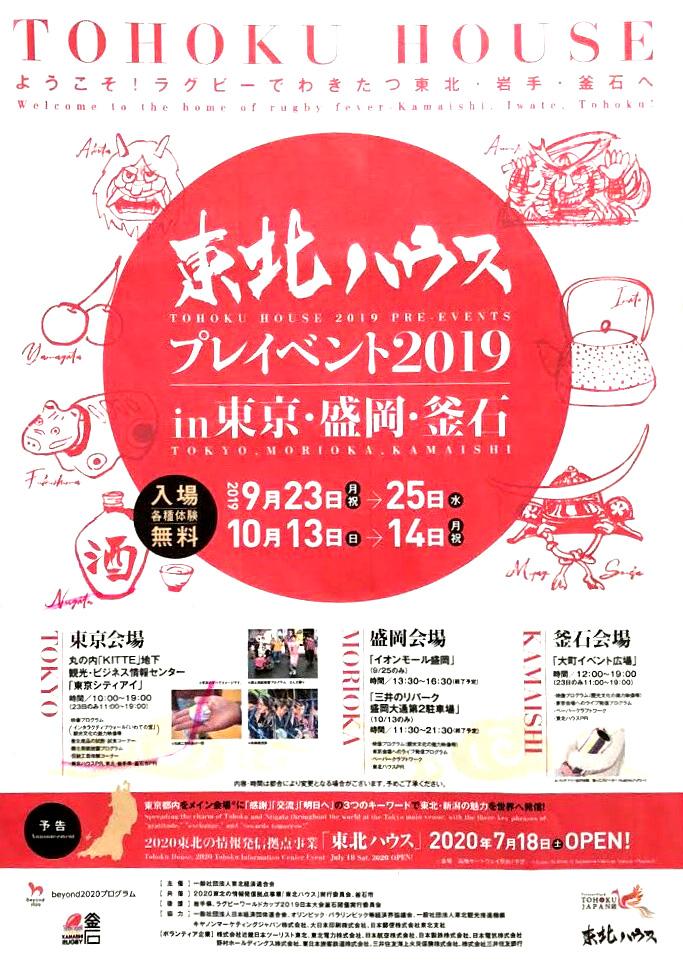 東北ハウス・プレイベント2019 in 東京