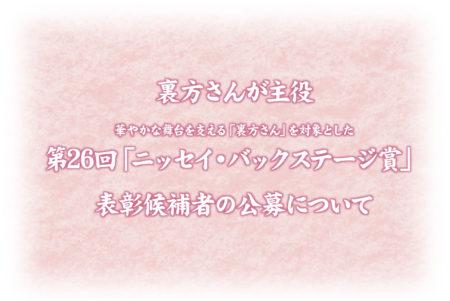 第26回『ニッセイ・バックステージ賞』候補者の公募開始