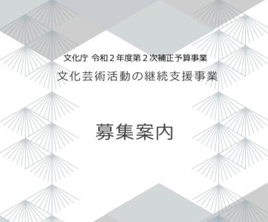 文化庁の文化芸術活動の継続支援事業が始まります。