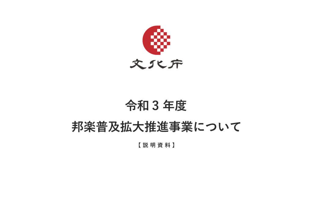 文化庁 支援事業リリース
