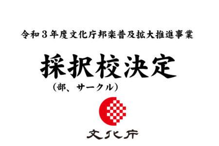 令和3年度文化庁邦楽普及拡大推進事業での採択校(部、サークル)が決定しました!